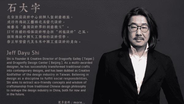 Jeff Dayu Shi